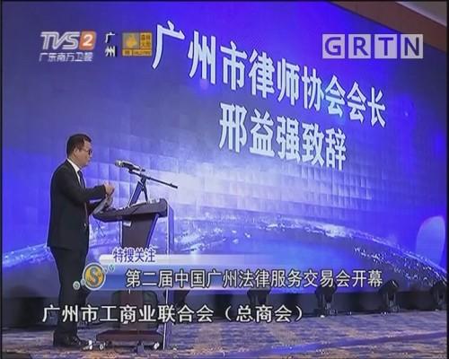 第二届中国广州法律服务交易会开幕