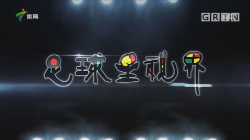 [HD][2019-10-08]足球星视界