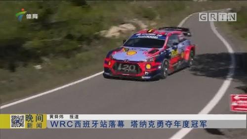 WRC西班牙站落幕 塔纳克勇夺年度冠军