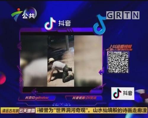 (DV现场)抖音随手拍:歌舞水泥匠