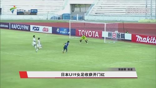 日本U19女足收获开门红