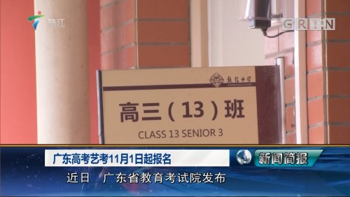 广东高考艺考11月1日起报名