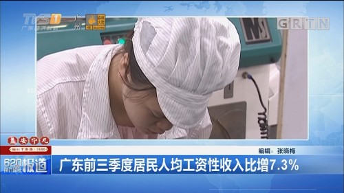 广东前三季度居民人均工资性收入比增7.3%
