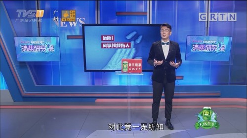 [HD][2019-10-28]消费研究院:危险!风筝线频伤人