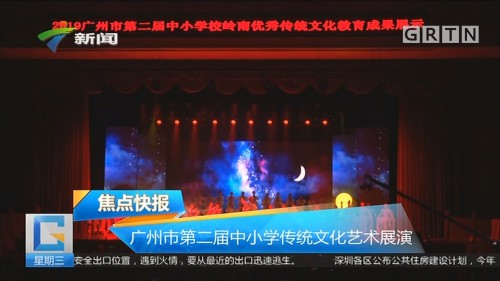 广州市第二届中小学传统文化艺术展演