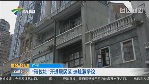 """广州 """"殡仪社""""开进居民区 选址惹争议"""