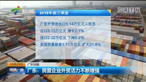 广东:民营企业外贸活力不断增强