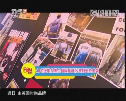 [2019-10-13]FUN尚荟:知名服饰品牌全球限量联名系列强势来袭