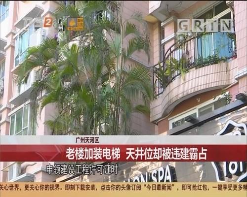 广州天河区 老楼加装电梯 天井位却被违建霸占