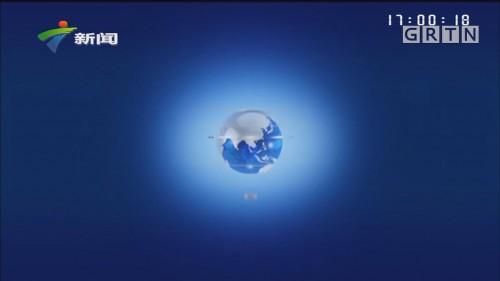 "[HD][2019-10-30]正点播报:第十七届安博会 多款智能""黑科技""产品惊艳亮相"