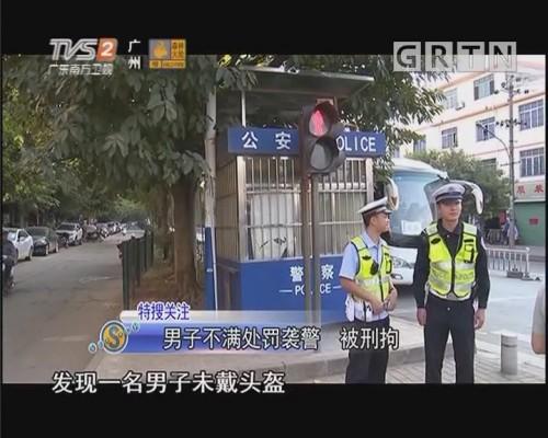 男子不满处罚袭警 被刑拘