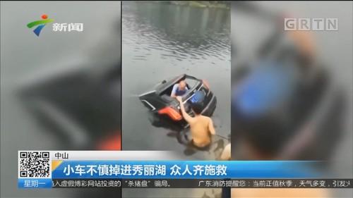 中山:小车不慎掉进秀丽湖 众人齐施救
