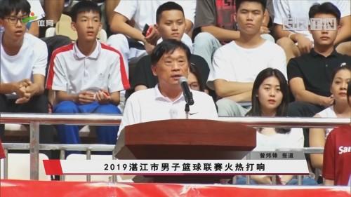 2019湛江市男子篮球联赛火热打响