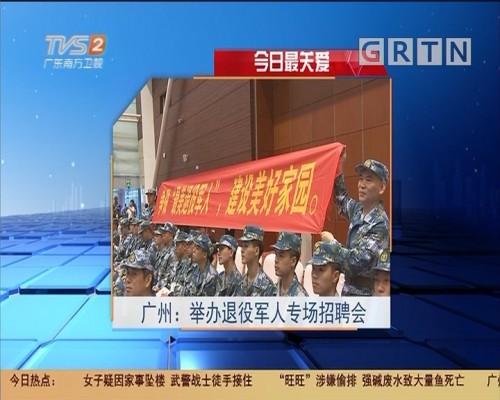 今日最关爱:广州:举办退役军人专场招聘会