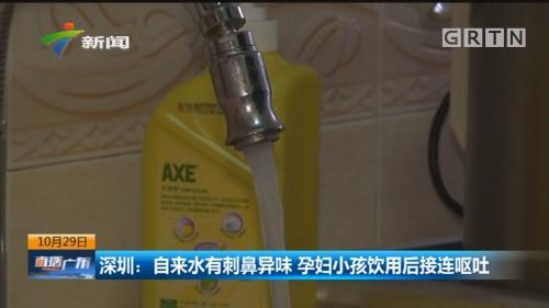 深圳:自来水有刺鼻异味 孕妇小孩饮用后接连呕吐