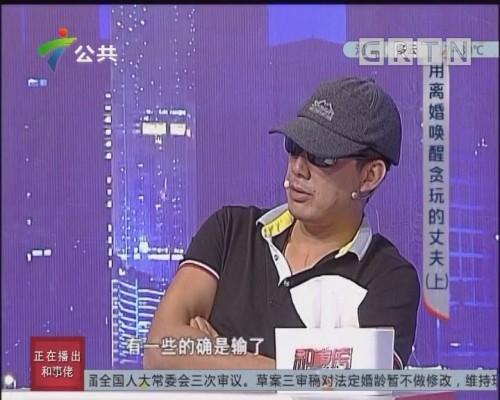[2019-10-22]和事佬:用离婚唤醒贪玩的丈夫(上)