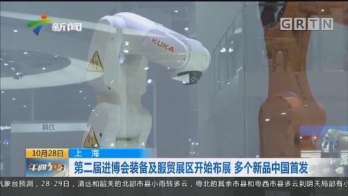 上海:第二届进博会装备及服贸展区开始布展 多个新品中国首发