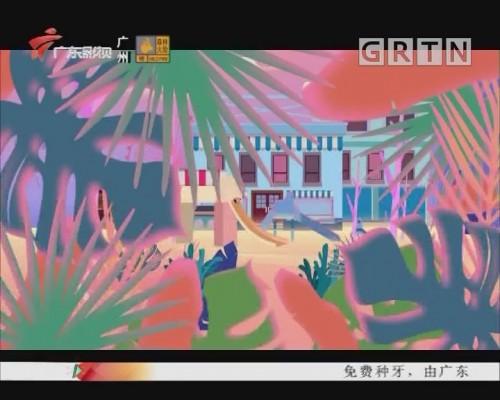 [2019-10-29]乐享新生活-智活大湾区:黄磊机智化解孩子尿床尴尬获网友点赞