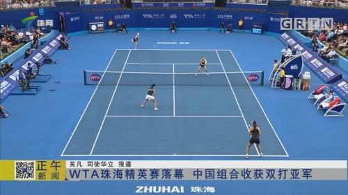 WTA珠海精英赛落幕 中国组合收获双打亚军
