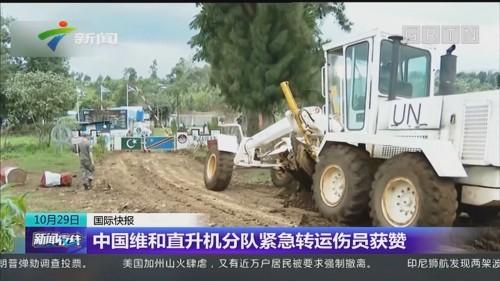 中国维和直升机分队紧急转运伤员获赞