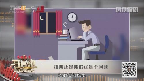 [HD][2019-10-03]马后炮:加班还是休假这是个问题