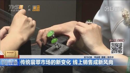传统翡翠市场的新变化 线上销售成新风尚