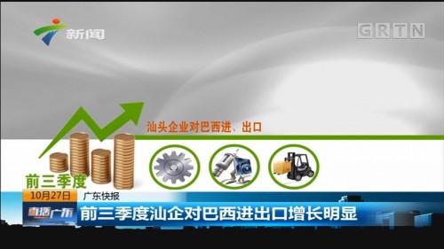 广东快报 前三季度汕企对巴西进出口增长明显