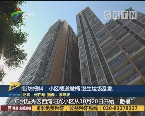 (DV现场)街坊报料:小区楼道撤桶 滋生垃圾乱象
