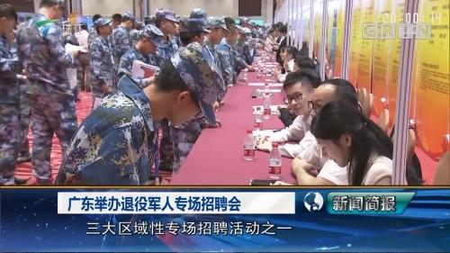 广东举办退役军人专场招聘会