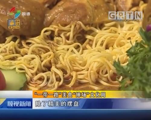 """""""一带一路""""美食""""捧场""""文化周"""
