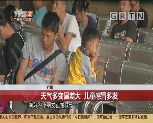 广州:天气多变温差大 儿童感冒多发