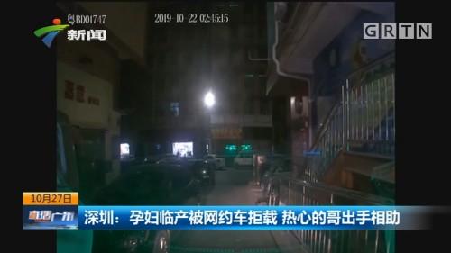 深圳:孕妇临产被网约车拒载 热心的哥出手相助