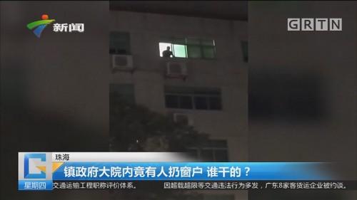 珠海:镇政府大院内竟有人扔窗户 谁干的?