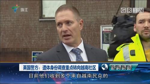 英国警方:遗体身份调查重点转向越南社区
