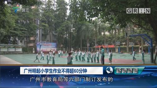 广州明起小学生作业不得超60分钟