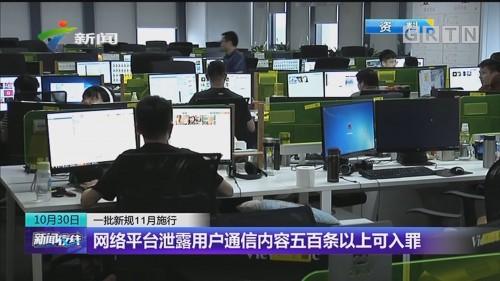 一批新规11月施行 网络平台泄露用户通信内容五百条以上可入罪