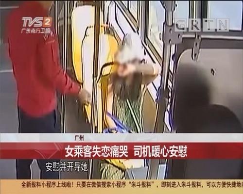 广州 女乘客失恋痛哭 司机暖心安慰