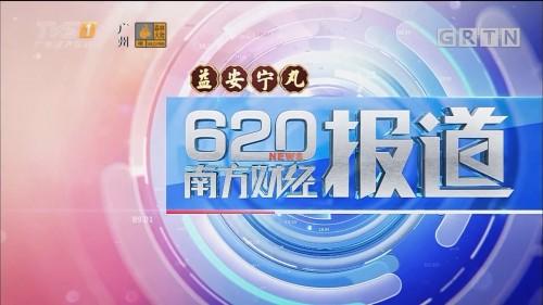 [HD][2019-10-24]南方财经报道:香港频出新举措 缓解土地住房供需矛盾