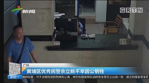 广州:黄埔区优秀民警佘立新不幸因公牺牲