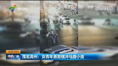 茂名高州:女青年勇救横冲马路小孩
