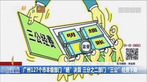 """广州127个市本级部门""""晒""""决算 三分之二部门""""三公""""经费下降"""