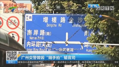 """新闻回顾:广州交警曾因""""随手拍""""输官司"""