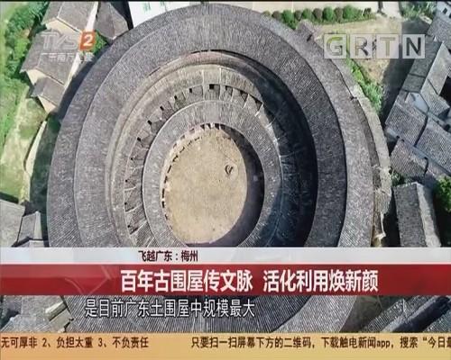 飞越广东:梅州 百年古围屋传文脉 活化利用焕新颜
