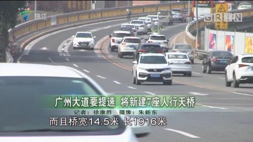 广州大道要提速 将新建7座人行天桥