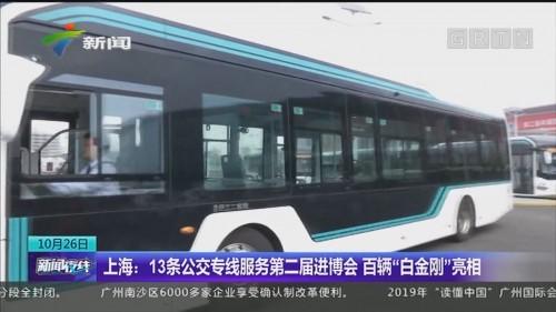 """上海:13条公交专线服务第二届进博会 百辆""""白金刚""""亮相"""