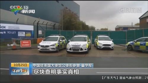 英国警方在货车内发现39具遗体 我大使馆:英警方称正核实遇难者身份