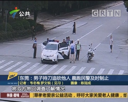 (DV现场)东莞:男子持刀追砍他人 晨跑民警及时制止