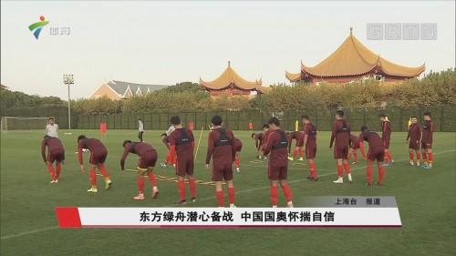 东方绿舟潜心备战 中国国奥怀揣自信