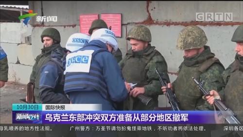 乌克兰东部冲突双方准备从部分地区撤军