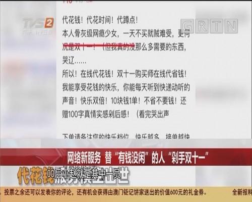 """网络新服务 替""""有钱没闲""""的人""""剁手双十一"""""""